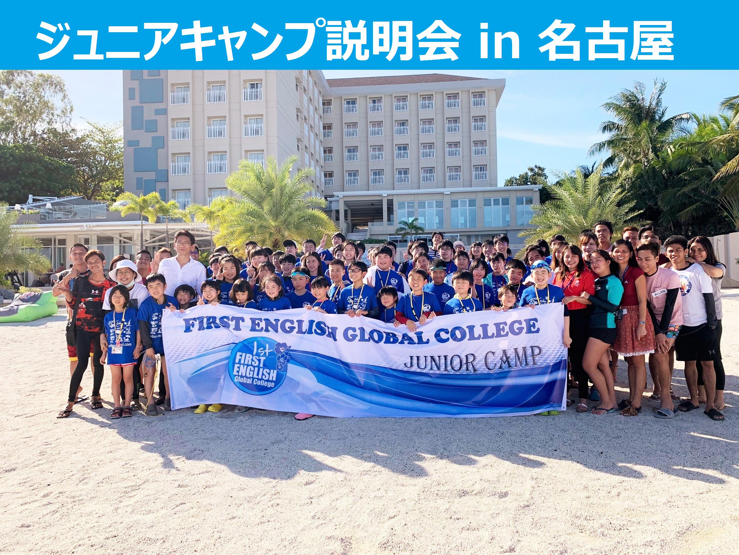 2020年 春のジュニアキャンプ 名古屋説明会参加者募集中!